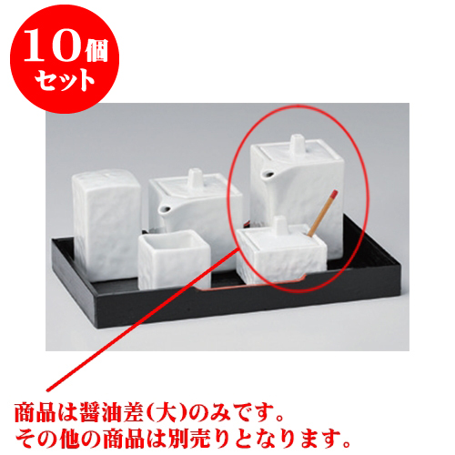 10個セット カスター 白磁(石目)角形正油差(大) [5.5 x 5.5 x 9.5cm 150cc] 強化【旅館 料亭 飲食店 和食 業務用】