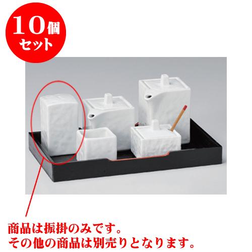 10個セット カスター 白磁(石目)角形振掛 [4.5 x 4.5 x 7.5cm] 強化【旅館 料亭 飲食店 和食 業務用】