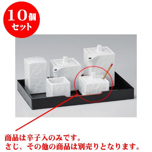 10個セット カスター 白磁(石目)角形辛子入 [5.5 x 5.5 x 3.5cm] 強化【旅館 料亭 飲食店 和食 業務用】