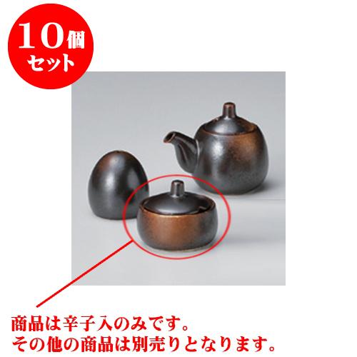 10個セット カスター 焼締(玉形)辛子入(ミニ) [5 x 4cm] 【旅館 料亭 飲食店 和食 業務用】