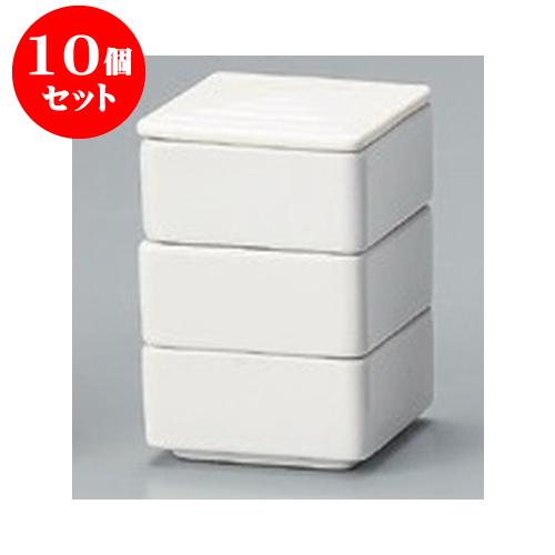 10個セット 卓上小物 ニューボン乳白 角形三段重(小) [7 x 7 x 10.5cm] 強化【旅館 料亭 飲食店 和食 業務用】