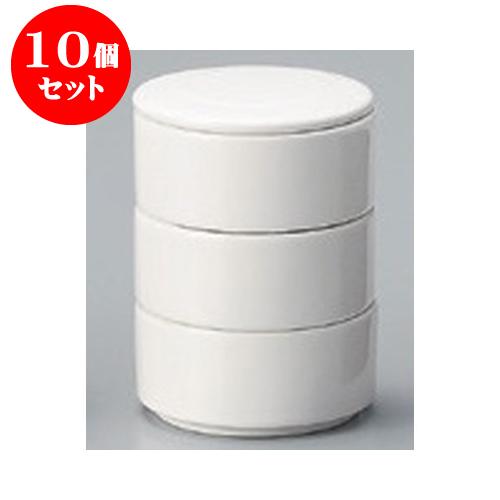 10個セット 卓上小物 ニューボン乳白 丸形三段重(小) [7.5 x 10.5cm] 強化【旅館 料亭 飲食店 和食 業務用】