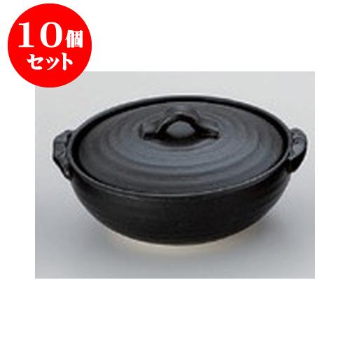 10個セット 耐熱食器 黒釉4.0土鍋 [13 x 15 x 7cm 身15 x 13 x 5.5cm] 直火 【旅館 料亭 飲食店 和食 業務用】