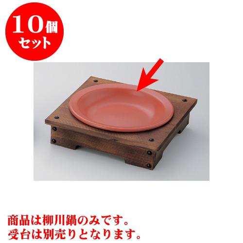 10個セット 耐熱食器 柿釉柳川土鍋 [20 x 3.5cm] 直火 【旅館 料亭 飲食店 和食 業務用】
