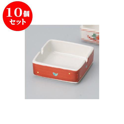 10個セット 灰皿 赤帯点3.0角形灰皿 [8 x 8 x 3cm] 【旅館 料亭 飲食店 和食 業務用】
