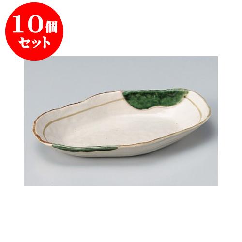 10個セット 楕円盛鉢 織部流し小判多用皿 [27.5 x 18 x 3.5cm] 強化【旅館 料亭 飲食店 和食 業務用】