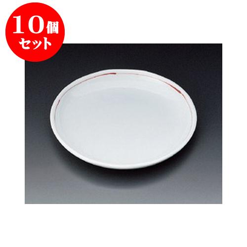 10個セット 和皿 赤ライン6.0丸皿 [17.5 x 2cm] 強化   中皿 デザート皿 取り皿 人気 おすすめ 食器 業務用 飲食店 カフェ うつわ 器 おしゃれ かわいい ギフト プレゼント 引き出物 誕生日 贈り物 贈答品