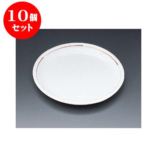 10個セット 和皿 赤ライン5.0丸皿 [15.5 x 1.5cm] 強化   中皿 デザート皿 取り皿 人気 おすすめ 食器 業務用 飲食店 カフェ うつわ 器 おしゃれ かわいい ギフト プレゼント 引き出物 誕生日 贈り物 贈答品
