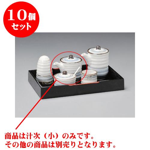 10個セット カスター 淡彩ライン汁次(小) [9 x 6.5 x 7.8cm 100cc] 【旅館 料亭 飲食店 和食 業務用】