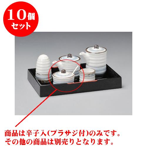 10個セット カスター 淡彩ライン辛子入(プラサジ付) [6.5 x 5.5cm] 【旅館 料亭 飲食店 和食 業務用】