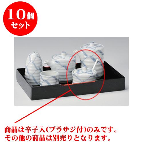 10個セット カスター 手描あみ辛子入(プラサジ付) [6.5 x 5.5cm] 【旅館 料亭 飲食店 和食 業務用】