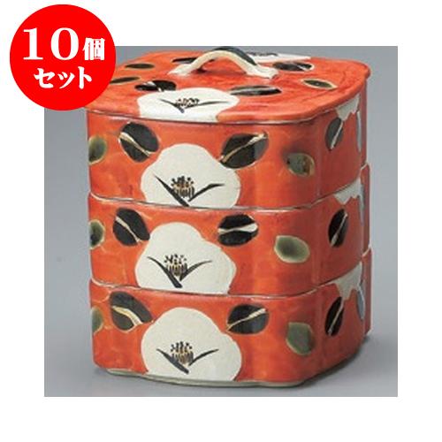 10個セット 卓上小物 赤濃山茶花三段重(大) [15 x 15 x 18.5cm] 【旅館 料亭 飲食店 和食 業務用】