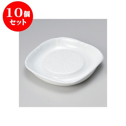 10個セット おろし器 白おろし器(大) ノンスリップ [17.3 x 17.3 x 3.1cm] 強化【旅館 料亭 飲食店 和食 業務用】