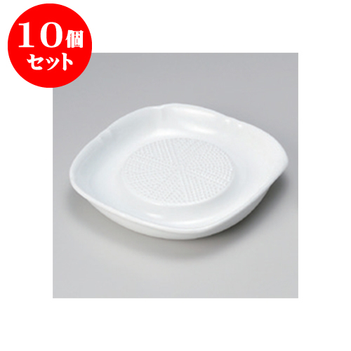 10個セット おろし器 白おろし器(中) ノンスリップ [13.2 x 13.2 x 2.4cm] 強化【旅館 料亭 飲食店 和食 業務用】