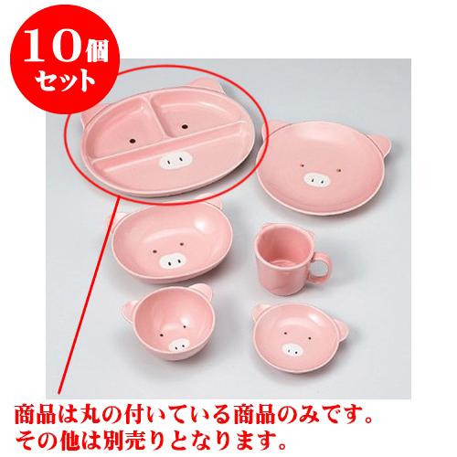 10個セット 子供食器 ブタプレート [24 x 19.6 x 2.7cm] 【料亭 旅館 和食器 飲食店 業務用】