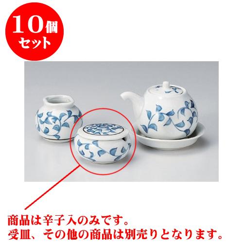 10個セット カスター 青唐草辛子入れ [6.6 x 4.3cm 60cc] 【飲食店 お酒 料亭 業務用】