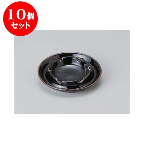 10個セット 灰皿 天目スタック富士型4.0灰皿 [13 x 2.2cm] 【インテリア 縁起物 置物】