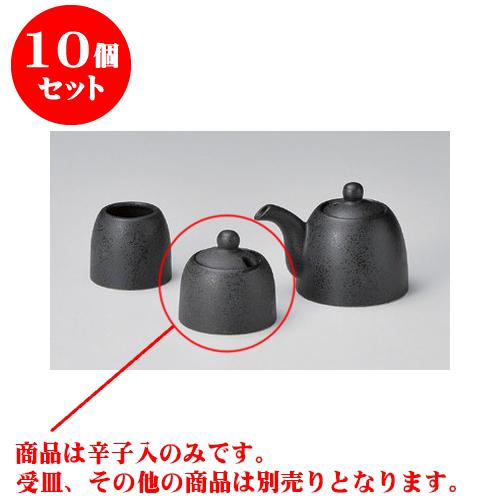10個セット カスター 黒結晶 辛子 [3.8 x 6cm] 【料亭 旅館 和食器 飲食店 業務用】