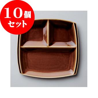 10個セット デリカウェア チット三つ仕切皿角茶 [21 x 20 x 引き出物 1.5cm] 1.5cm] | | ランチ プレート ワンプレート 朝食 人気 おすすめ 食器 洋食器 業務用 飲食店 カフェ うつわ 器 おしゃれ かわいい ギフト プレゼント 引き出物 誕生日 贈り物 贈答品, カバトグン:00052955 --- musubi-management.com