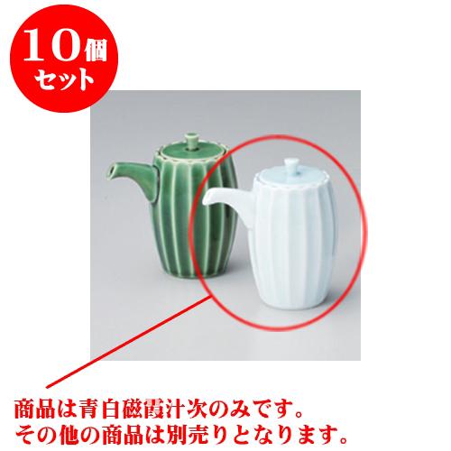 10個セット カスター 青白磁霞汁次 [8.5 x 5 x 9cm] 【料亭 旅館 和食器 飲食店 業務用】