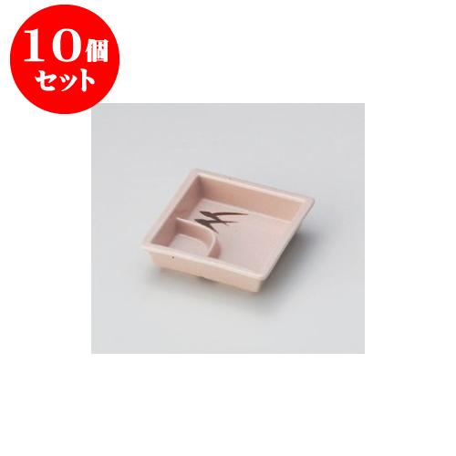 10個セット 松花堂 桃山仕切鉢 [11.4 x 11.4 x 3.5cm] 【料亭 旅館 和食器 飲食店 業務用】