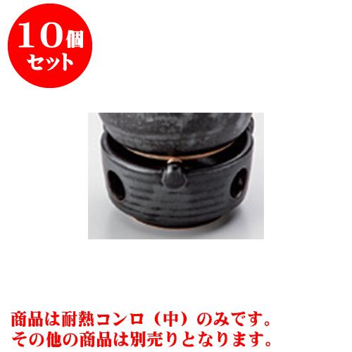 10個セット ご飯鍋 黒釉耐熱コンロ(中) [11.5 x 6.5cm] 直火 【料亭 旅館 和食器 飲食店 業務用】