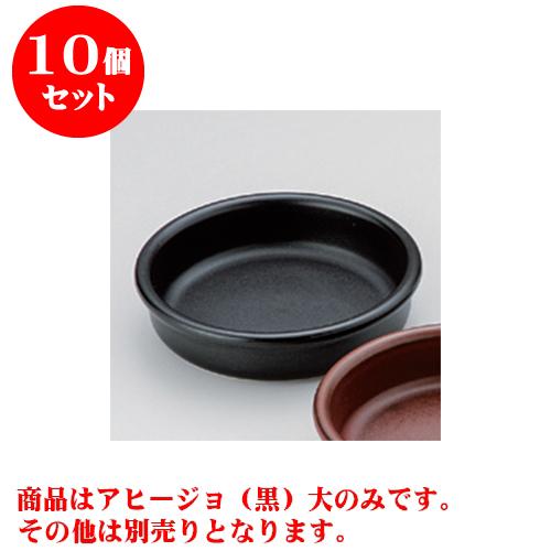 10個セット 陶板 アヒージョ(黒)大 [14 x 3.3cm] 直火 【料亭 旅館 和食器 飲食店 業務用】