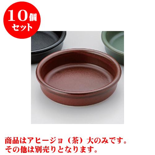 10個セット 陶板 アヒージョ(茶)大 [14 x 3.3cm] 直火 【料亭 旅館 和食器 飲食店 業務用】