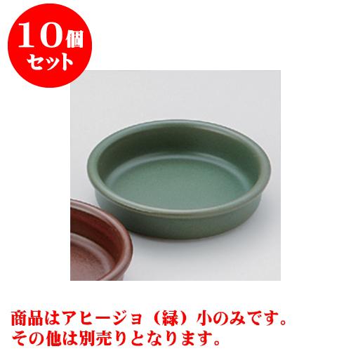 10個セット 陶板 アヒージョ(緑)小 [12 x 3cm] 直火 【料亭 旅館 和食器 飲食店 業務用】