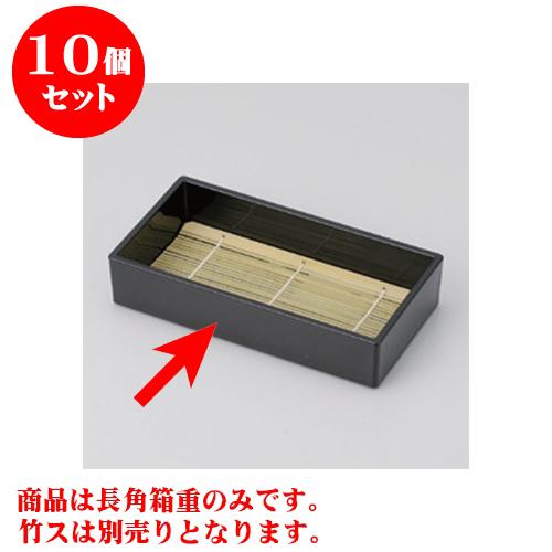 10個セット そば用品 黒 長角箱重 [22 x 11.5 x 4.5cm]A ウ 【料亭 旅館 和食器 飲食店 業務用】