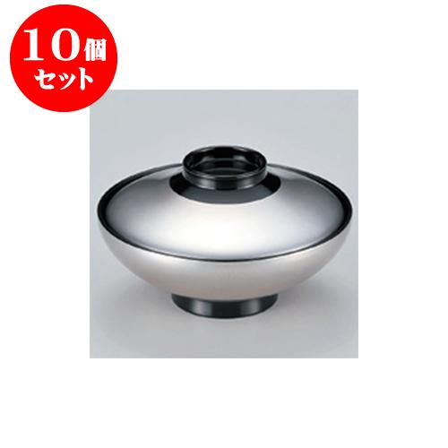 10個セット 煮物椀 [TM]4.5寸平富士椀 銀溜 [13.5 x 8cm] 【料亭 旅館 和食器 飲食店 業務用】