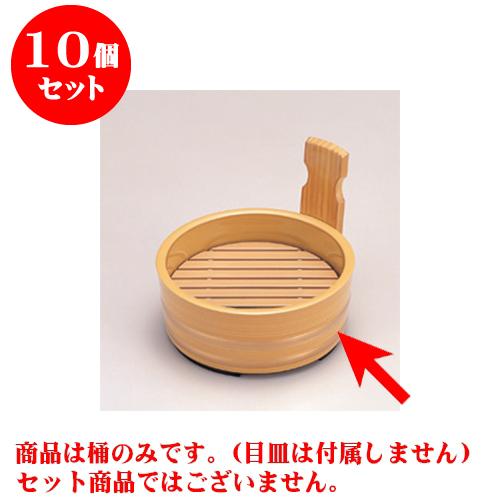 10個セット 盛器 [A]6寸片手桶 白木帯金 本体 [17.5 x 16.7 x 14cm] 【料亭 旅館 和食器 飲食店 業務用】