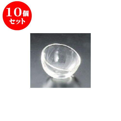 10個セット ガラス 233995ボール6178 [12 x 9cm] 【料亭 旅館 和食器 飲食店 業務用】