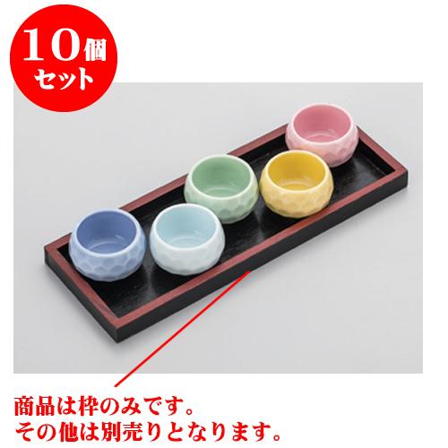 10個セット カラー珍味 黒塗盆 [22.2 x 8.2 x 1.3cm] 【和食器 料亭 旅館 飲食店 業務用】