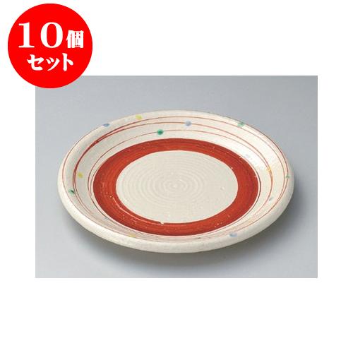 10個セット 丸大皿 点彩渦(赤)8.0皿 [24.8 x 2.8cm] | 中皿 デザート皿 取り皿 人気 おすすめ 食器 業務用 飲食店 カフェ うつわ 器 おしゃれ かわいい ギフト プレゼント 引き出物 誕生日 贈り物 贈答品