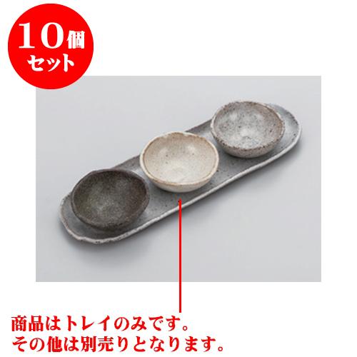 10個セット カラー珍味 白釉小判トレー [21.5 x 7cm] 土物 手造り 【和食器 料亭 旅館 飲食店 業務用】