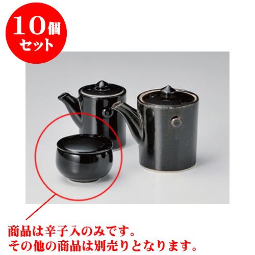 10個セット カスター 天目辛子入 [6.7 x 4.2cm] 土物 【和食器 料亭 旅館 飲食店 業務用】