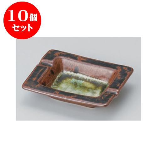 10個セット 灰皿 錆ガラス流6.0灰皿 [17.6 x 14.2 x 3.8cm] 【和食器 料亭 旅館 飲食店 業務用】