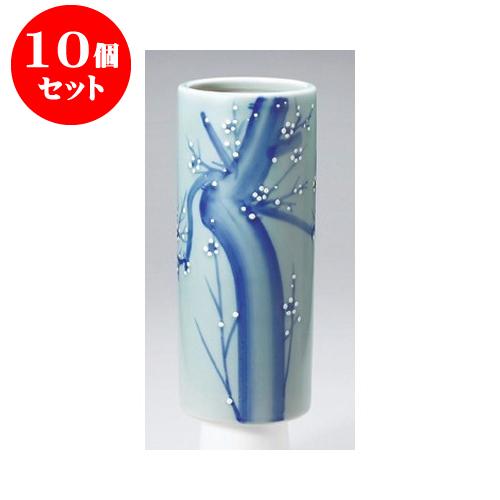 10個セット 花瓶 青磁梅ズンド8号 [12.5 x 25.5cm] | 花瓶 花器 花立 インテリア かびん 花道 業務用 飲食店 カフェ うつわ 器 おしゃれ かわいい ギフト プレゼント 引き出物 誕生日 贈り物 贈答品