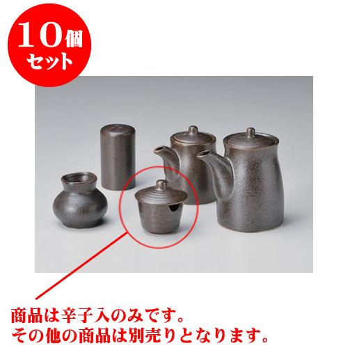 10個セット カスター 鉄砂釉辛子入 [5.5 x 6.2cm] 【和食器 料亭 旅館 飲食店 業務用】