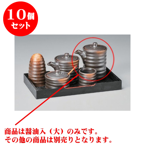 10個セット カスター 焼締正油差(大) [6.5 x 9.5cm 200cc] 【和食器 料亭 旅館 飲食店 業務用】