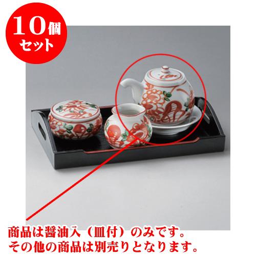 10個セット カスター 赤花鳥丸正油入(皿付) [7.7 x 7.3cm 170cc] 【和食器 料亭 旅館 飲食店 業務用】