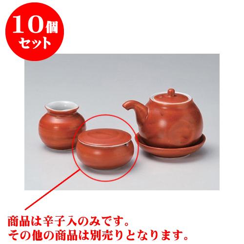 10個セット カスター 朱巻平辛子 [6.5 x 4cm] 【和食器 料亭 旅館 飲食店 業務用】