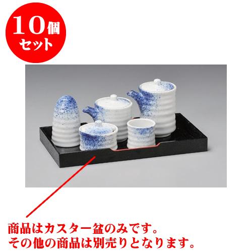 10個セット カスター カスター盆中 [25 x 13.4cm] 【和食器 料亭 旅館 飲食店 業務用】
