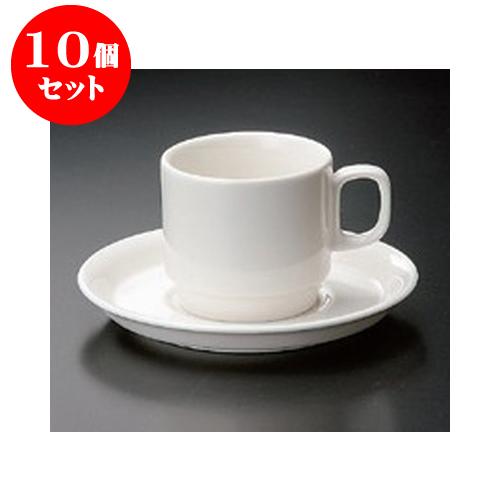 10個セット 碗皿 スタックコーヒーC/S [碗7.5 x 6.5cm 200cc 皿14.5 x 2cm] | コーヒー カップ ティー 紅茶 喫茶 人気 おすすめ 食器 洋食器 業務用 飲食店 カフェ うつわ 器 おしゃれ かわいい ギフト プレゼント 引き出物 誕生日 贈答品