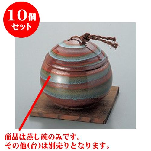 10個セット むし碗 茶渦むし碗 [9.5 x 9cm 250cc]   茶碗蒸し ちゃわんむし 蒸し器 寿司屋 碗 人気 おすすめ 食器 業務用 飲食店 おしゃれ かわいい ギフト プレゼント 引き出物 誕生日 贈り物 贈答品