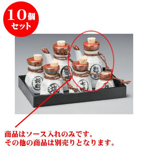 10個セット カスター 相撲型ソース入 [7.3 x 13cm 200cc] 【料亭 旅館 和食器 飲食店 業務用】