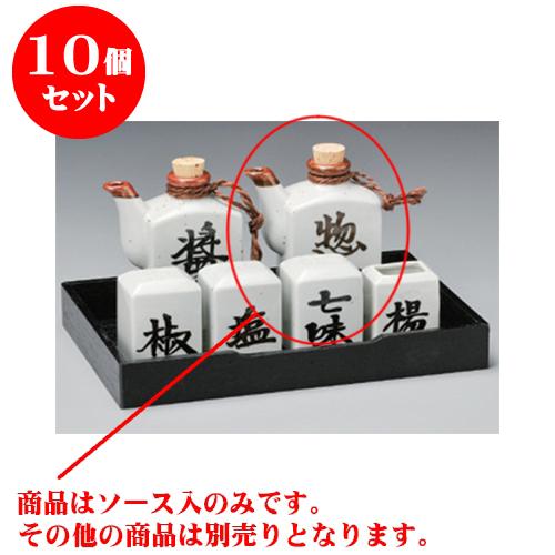 10個セット カスター 白角型ソース入 [6 x 4.5 x 11cm 160cc] 【料亭 旅館 和食器 飲食店 業務用】