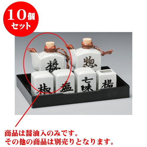 10個セット カスター 白角型醤油入 [6 x 4.5 x 11cm 160cc] 【料亭 旅館 和食器 飲食店 業務用】