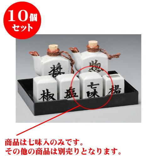 10個セット カスター 白角型七味入 [4.5 x 4 x 6cm] 【料亭 旅館 和食器 飲食店 業務用】